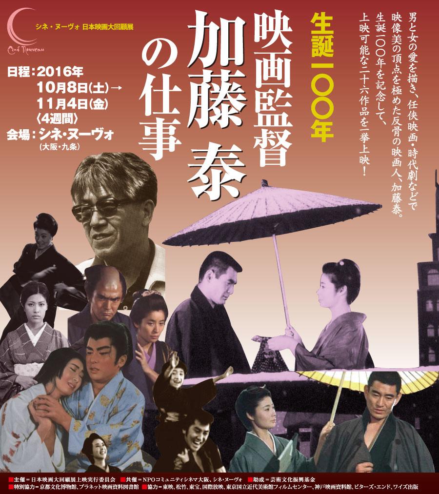 生誕100年 映画監督 加藤泰の仕...